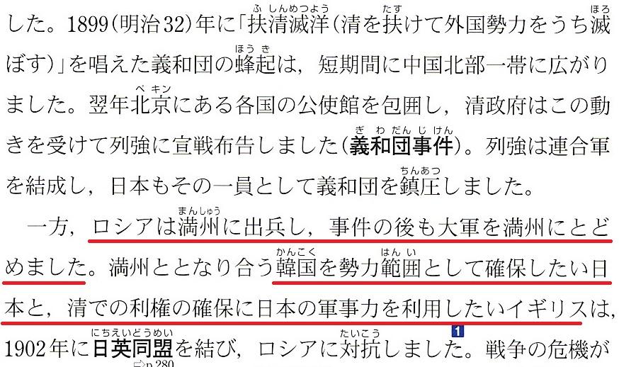 東京書籍 日露戦争 4