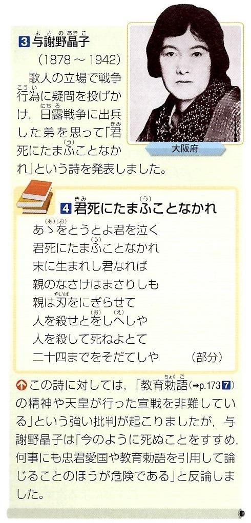 東京書籍 日露戦争 6