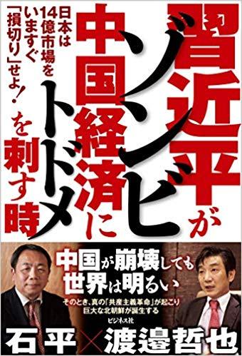 石平、渡邉哲也  習近平がゾンビ中国経済にトドメを刺す時
