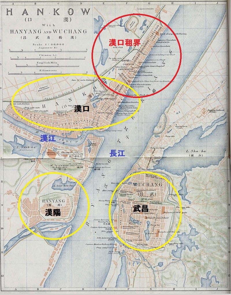 1915年の武漢三鎮。