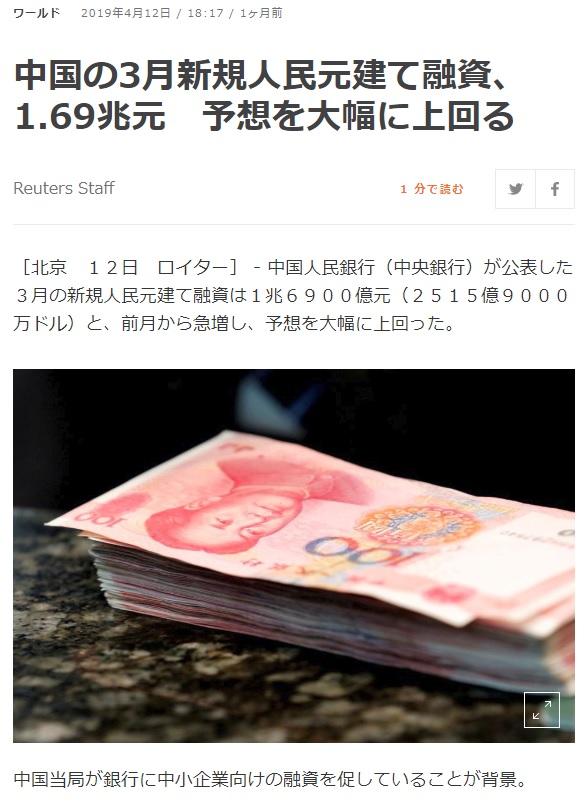 中国 マネーサプライ 2