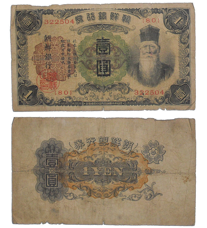 朝鮮銀行券(1932年)