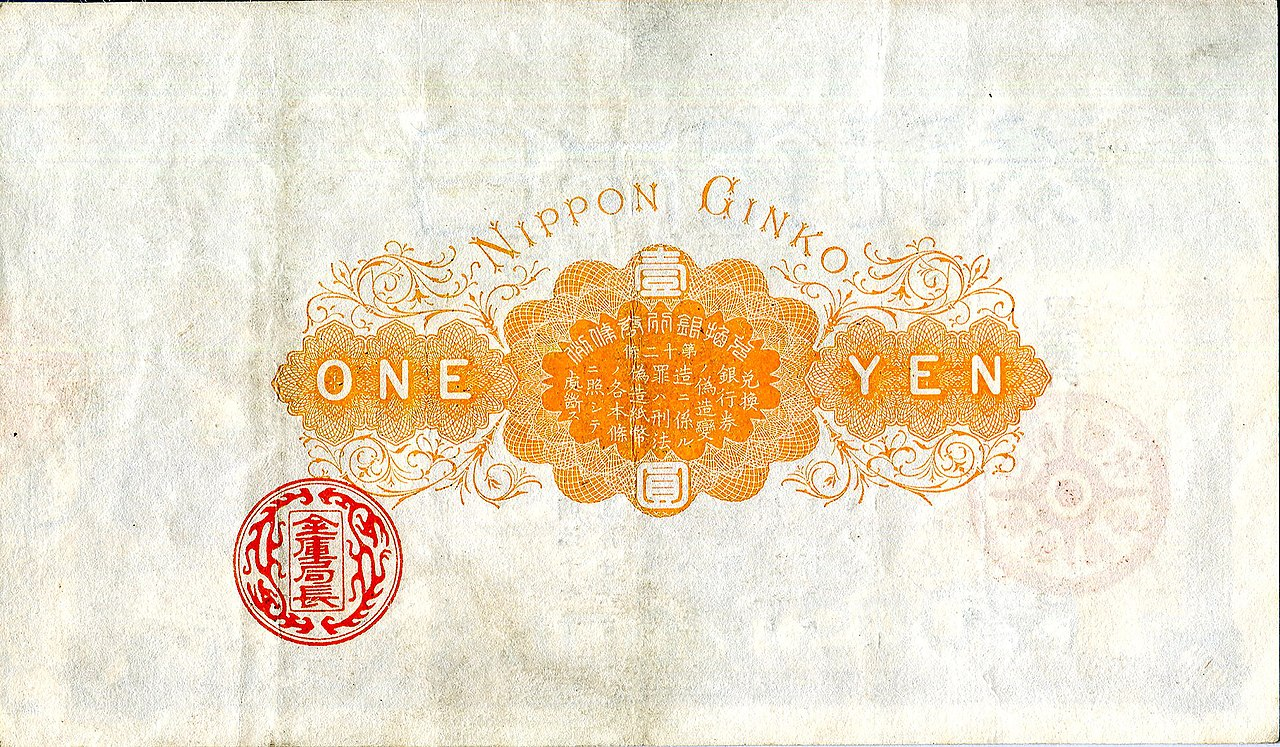 日本銀行兌換銀券一円券(1885年)2