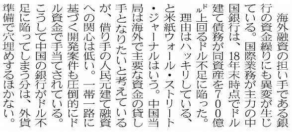 中国マネー、巨象の虚像 日本経済新聞20190513 2