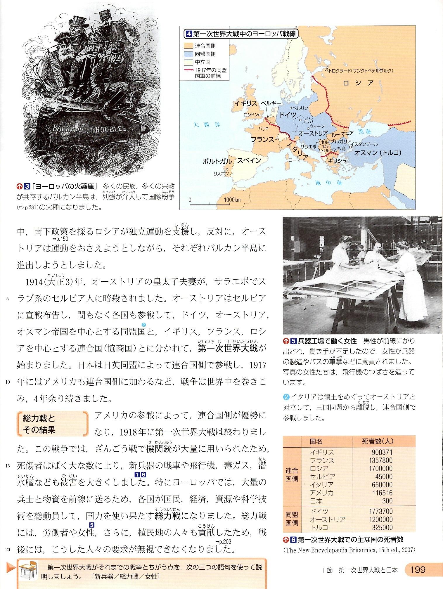 第一次世界大戦と日本② 東京書籍