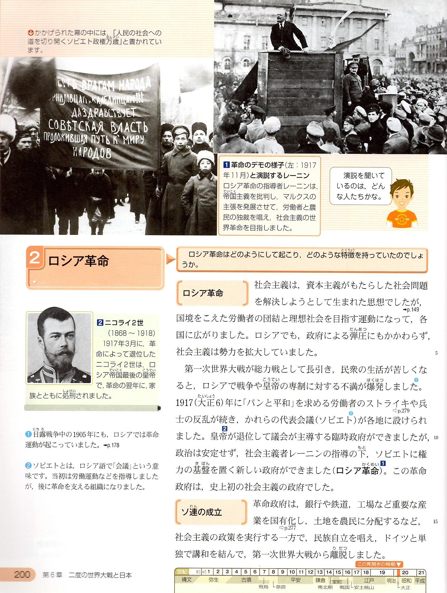 第一次世界大戦と日本③ 東京書籍