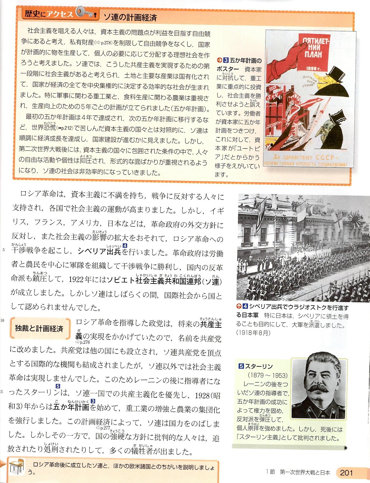 第一次世界大戦と日本④ 東京書籍