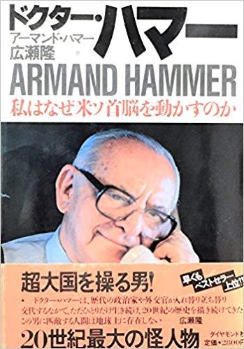 ドクター・ハマー―私はなぜ米ソ首脳を動かすのか