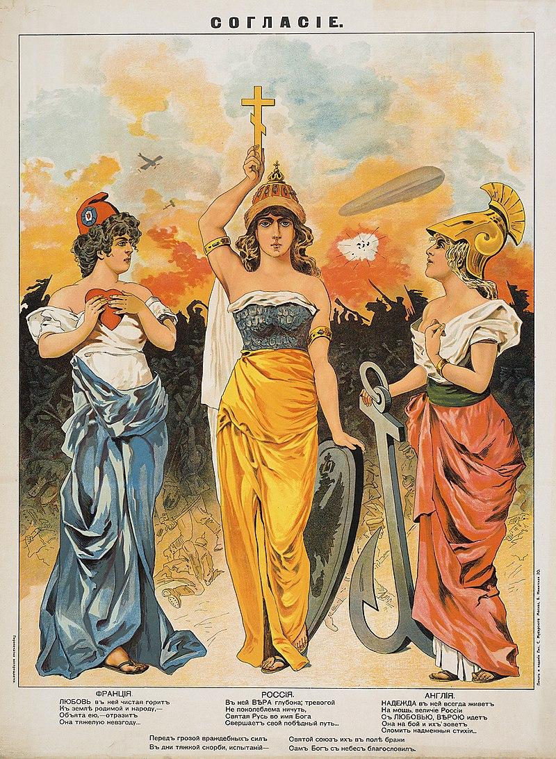 三国協商のロシアのポスター ロシア(中央)、フランス(左)、イギリス(右)1914年