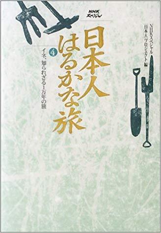 日本人はるかな旅 (4) (NHKスペシャル)