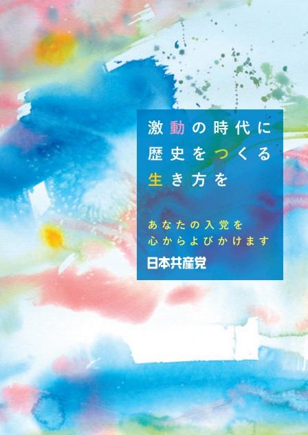 「入党のよびかけ」 日本共産党 2018年6月 1