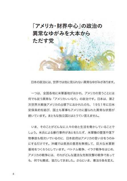 「入党のよびかけ」 日本共産党 2018年6月 2