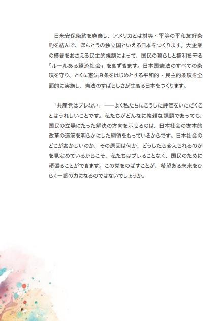 「入党のよびかけ」 日本共産党 2018年6月 4