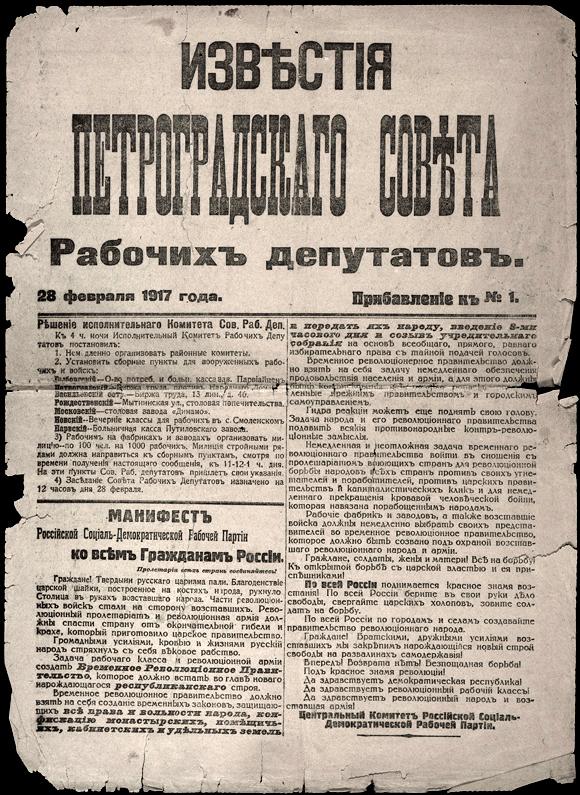 イズベスチヤ 1917年02月28日版
