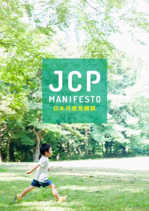 日本共産党綱領 1
