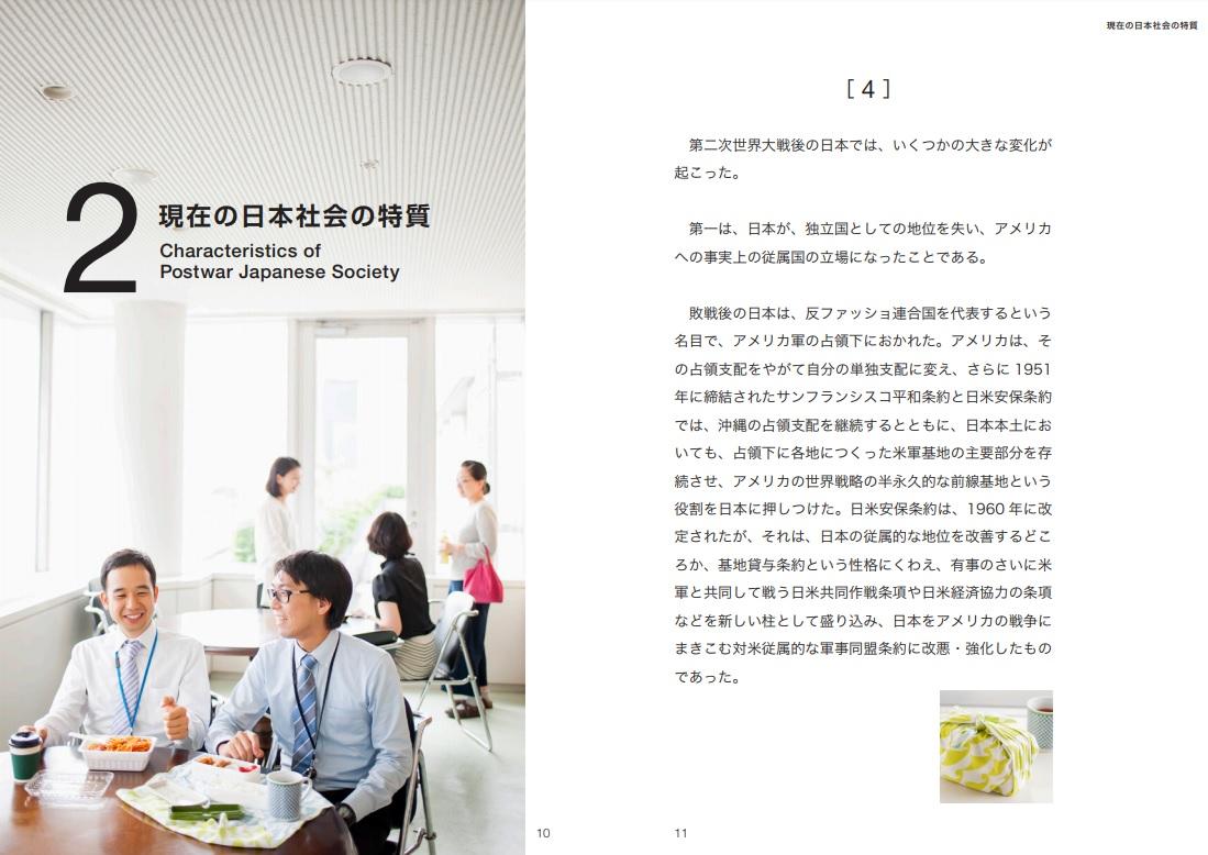 日本共産党綱領 3