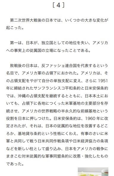 日本共産党綱領 4