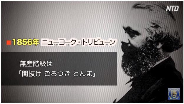 マルクスの真実 9