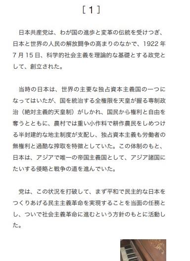 日本共産党綱領 5