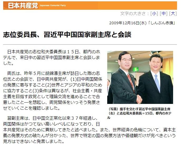 日本共産党 志位 習近平