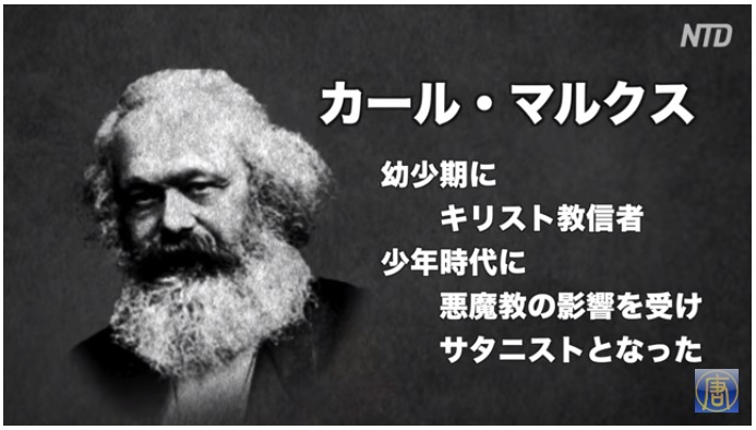 マルクス主義 サタニズム 1