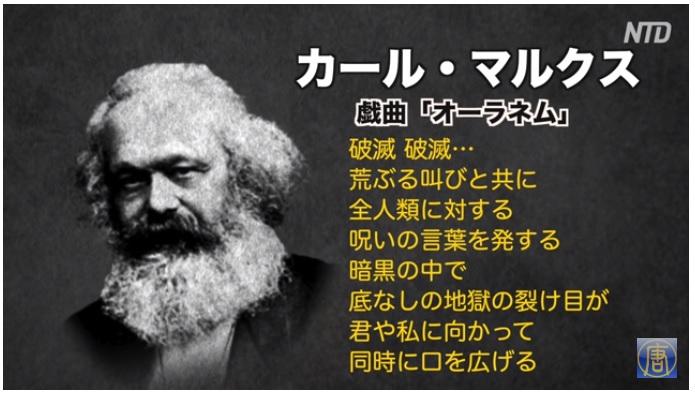 マルクス主義 サタニズム 5