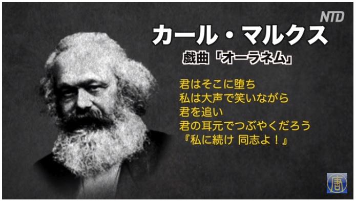 マルクス主義 サタニズム 6