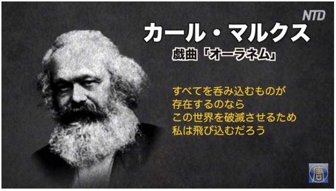 マルクス主義 サタニズム 7