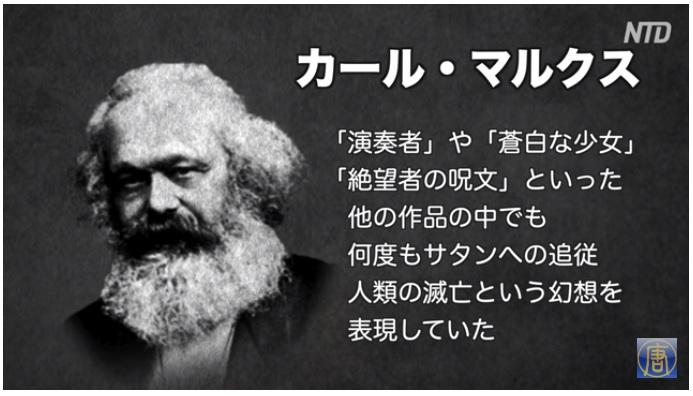 マルクス主義 サタニズム 8