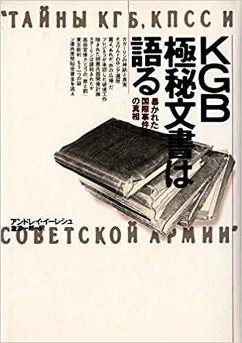 KGB極秘文書は語る―暴かれた国際事件史の真相