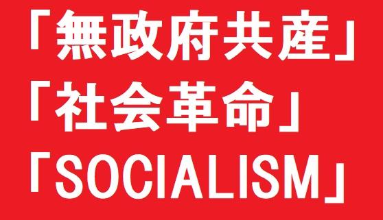 社会主義者が引き起こした「赤旗事件」