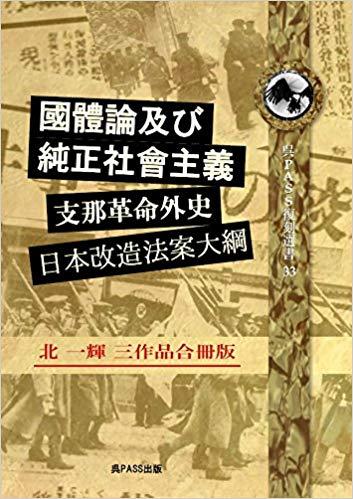北一輝 三作品合冊版 「国体論及び純正社会主義」「支那革命外史」「日本改造法案大綱」