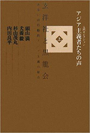 アジア主義者たちの声〈上〉玄洋社と黒龍会、あるいは行動的アジア主義の原点
