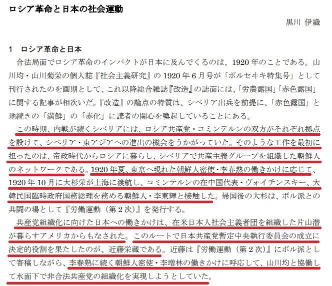 ロシア革命と日本の社会運動