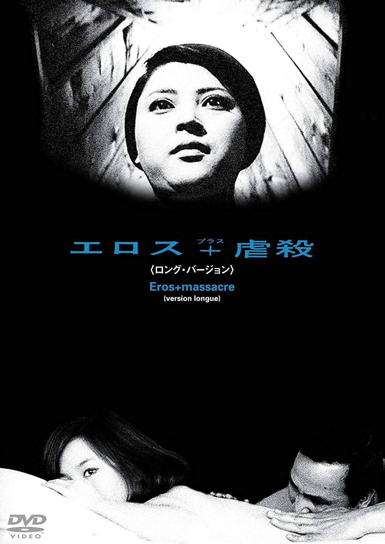 あの頃映画 松竹DVDコレクション エロス_虐殺(ロングバージョン)1
