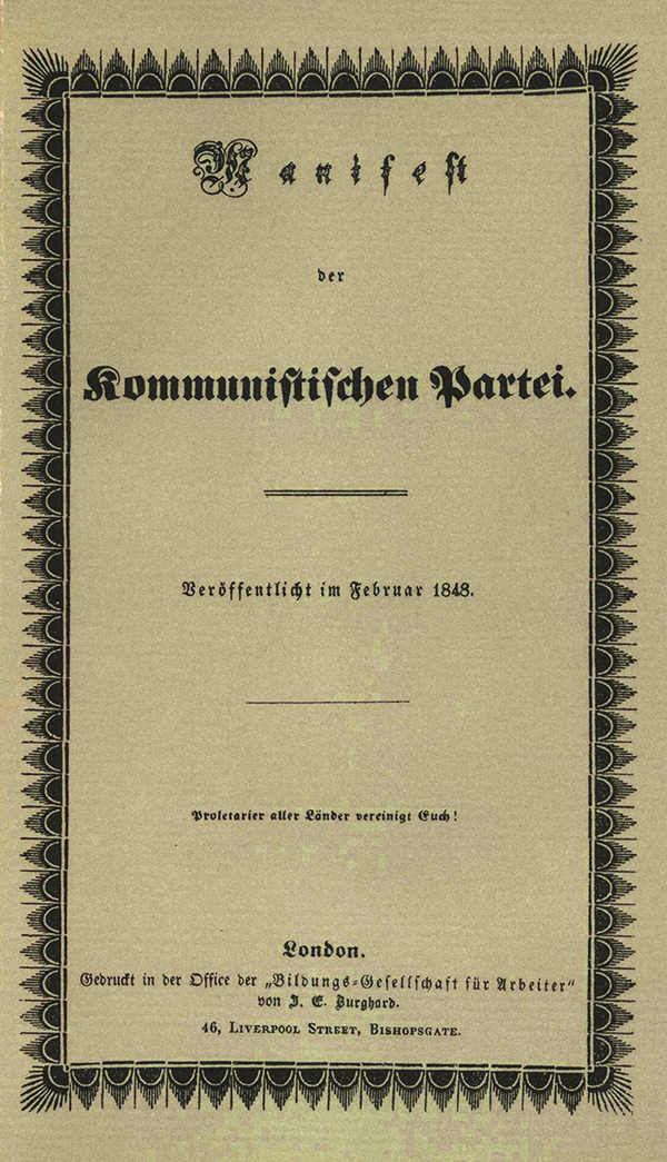 共産党宣言 (共産主義者同盟の綱領的文書として1848年刊行)