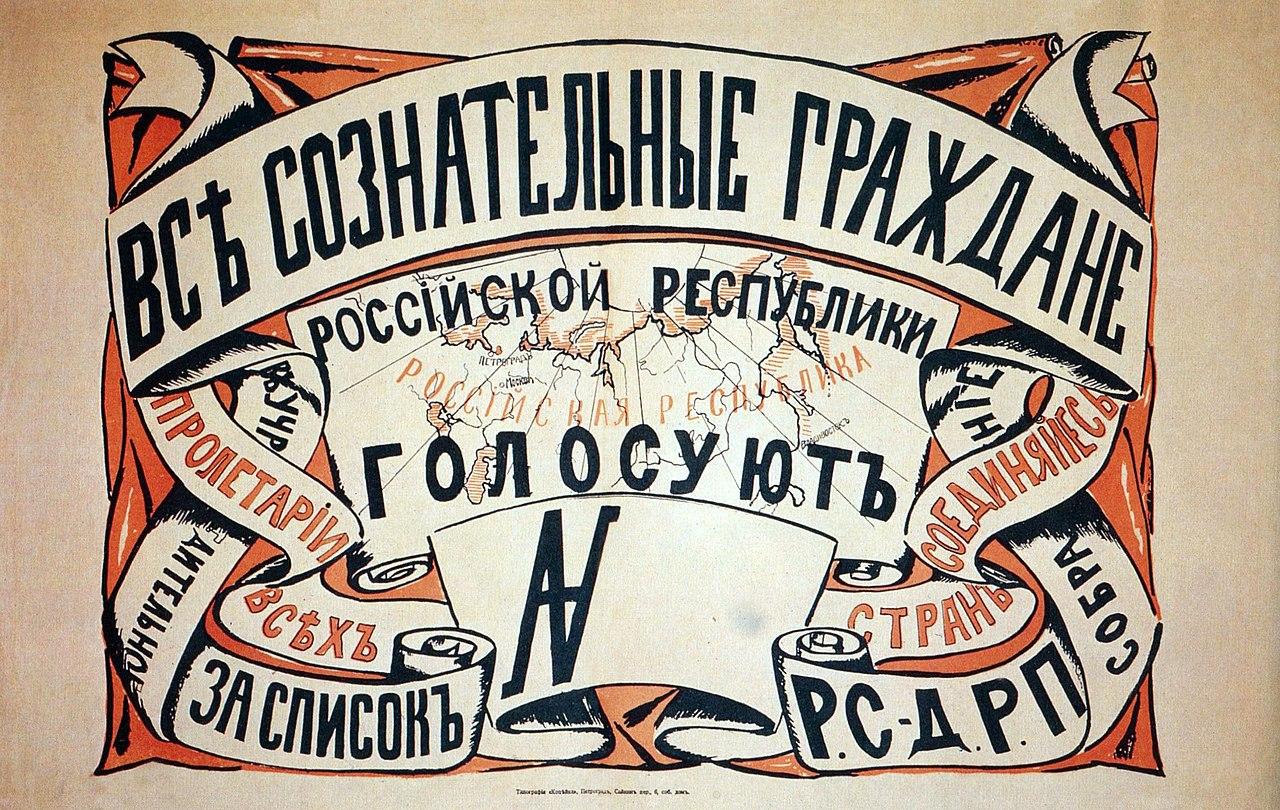 1280px-Все_сознательные_граждане_Российской_республики_голосуют_за_РСДРП_(1917)