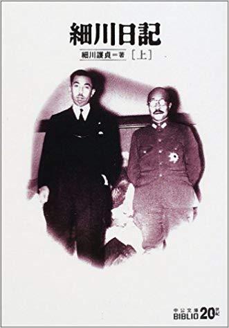 細川日記 上 改版 中公文庫