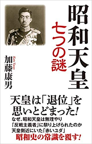 昭和天皇 七つの謎