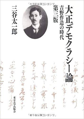 大正デモクラシー論 第3版:吉野作造の時代