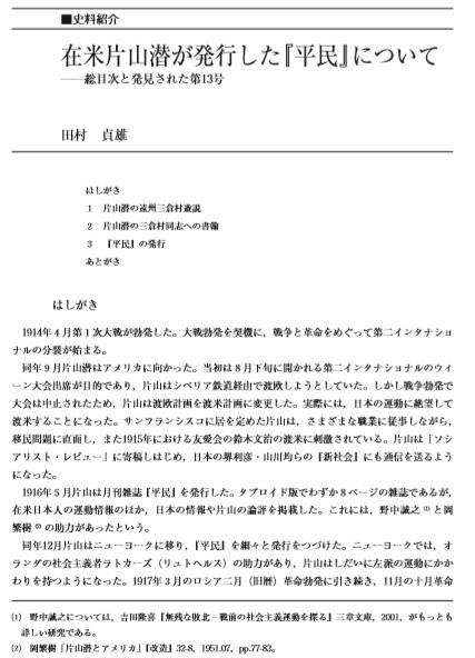 在米片山潜が発行した『平民』について