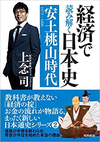 経済で読み解く日本史② 安土桃山時代
