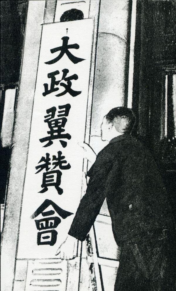 大政翼賛会の発足(東京会館)