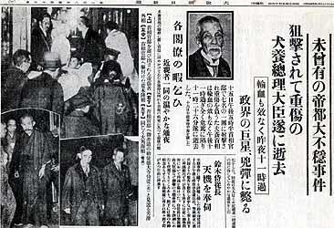 五・一五事件を伝える大阪朝日新聞