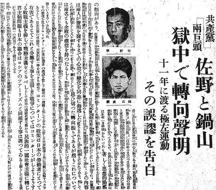 佐野と鍋山の「転向」宣言に関する新聞報道 1933年6月10日付朝日新聞