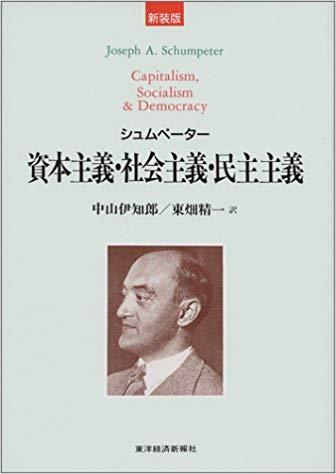 資本主義・社会主義・民主主義