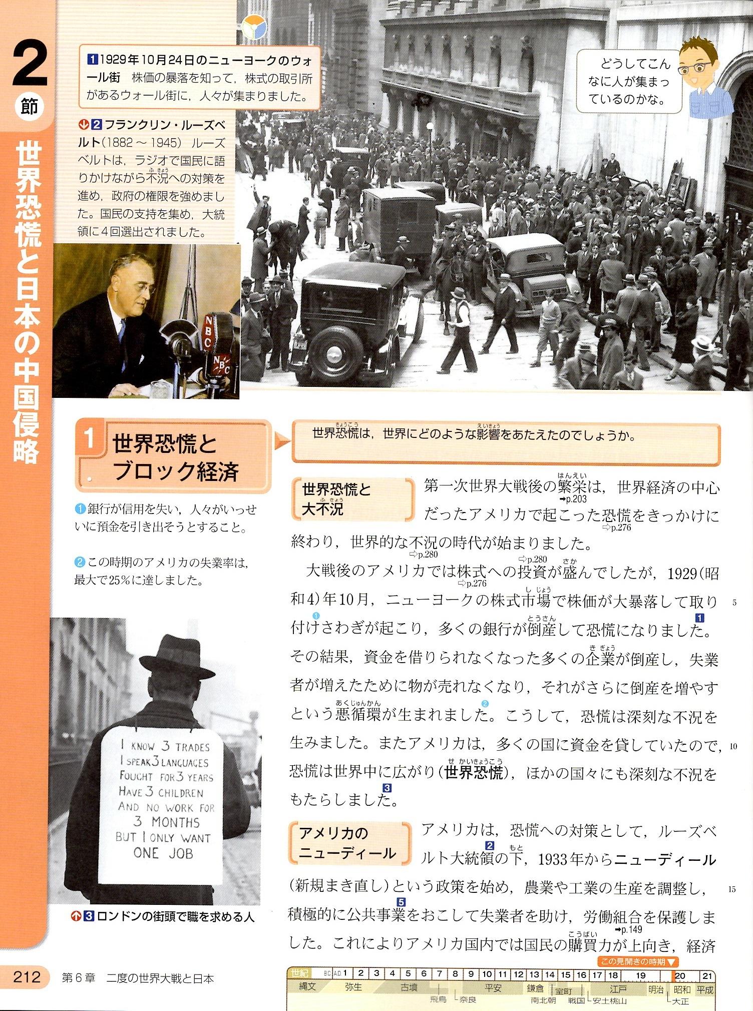 東京書籍 世界恐慌 1