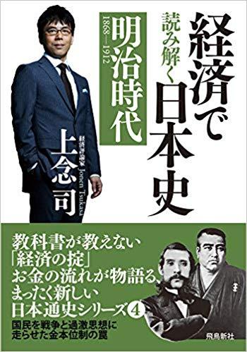 上念司  経済で読み解く日本史④ 明治時代