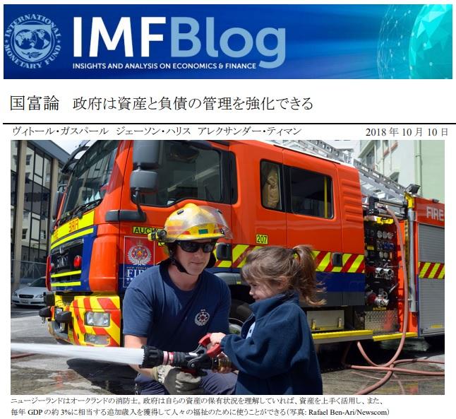 IMF 財政モニター 1
