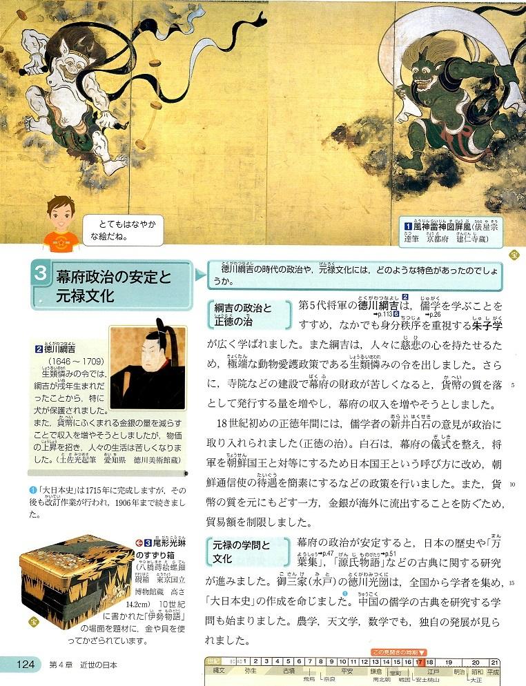 東京書籍 幕府政治の安定と元禄文化 ①